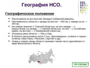 География НСО. Расположена на юго-востоке Западно-Сибирской равнины. Протяжённос