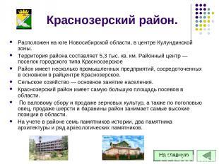 Краснозерский район. Расположен на юге Новосибирской области, в центре Кулундинс