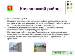 Коченевский район. 64 населенных пункта. По своему расположению территория район
