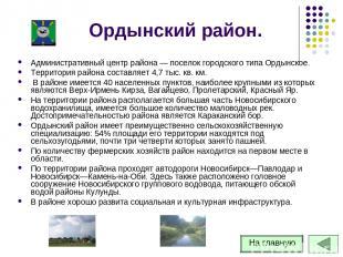 Ордынский район. Административный центр района — поселок городского типа Ордынск