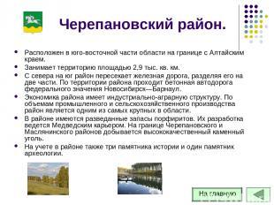 Черепановский район. Расположен в юго-восточной части области на границе с Алтай