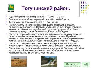 Тогучинский район. Административный центр района — город Тогучин. Это один из ст
