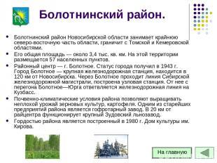 Болотнинский район. Болотнинский район Новосибирской области занимает крайнюю се