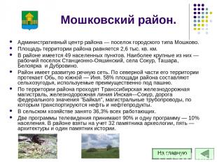 Мошковский район. Административный центр района — поселок городского типа Мошков