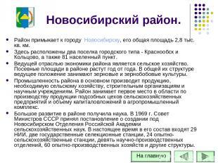 Новосибирский район. Район примыкает к городу Новосибирску, его общая площадь 2,