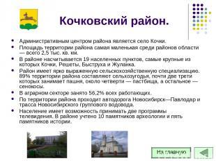 Кочковский район. Административным центром района является село Кочки. Площадь т