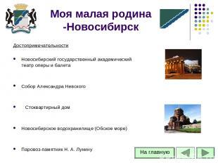 Достопримечательности Новосибирский государственный академический театр оперы и