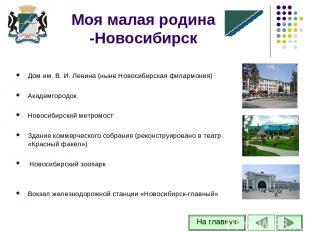 Дом им. В. И. Ленина (ныне Новосибирская филармония) Академгородок Новосибирский