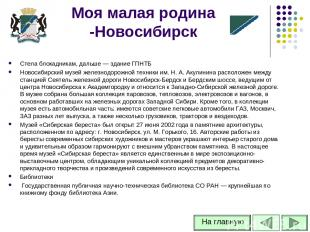 Стела блокадникам, дальше — здание ГПНТБ Новосибирский музей железнодорожной тех