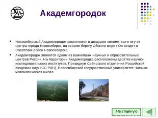 Академгородок Новосибирский Академгородок расположен в двадцати километрах к югу