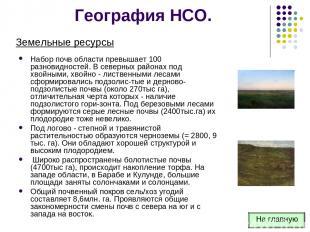 География НСО. Набор почв области превышает 100 разновидностей. В северных район