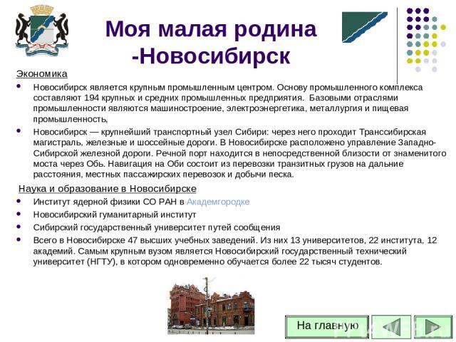 Экономика Новосибирск является крупным промышленным центром. Основу промышленного комплекса составляют 194 крупных и средних промышленных предприятия. Базовыми отраслями промышленности являются машиностроение, электроэнергетика, металлургия и пищева…