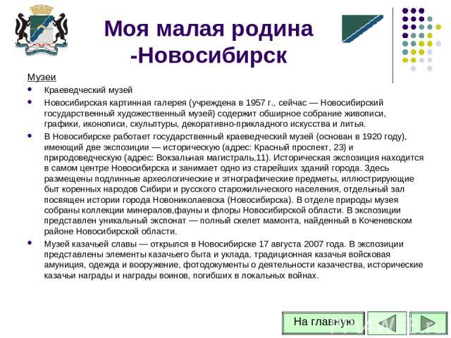 Музеи Краеведческий музей Новосибирская картинная галерея (учреждена в 1957 г., сейчас — Новосибирский государственный художественный музей) содержит обширное собрание живописи, графики, иконописи, скульптуры, декоративно-прикладного искусства и лит…