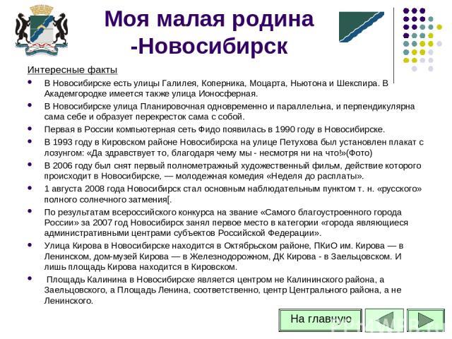 Интересные факты В Новосибирске есть улицы Галилея, Коперника, Моцарта, Ньютона и Шекспира. В Академгородке имеется также улица Ионосферная. В Новосибирске улица Планировочная одновременно и параллельна, и перпендикулярна сама себе и образует перекр…