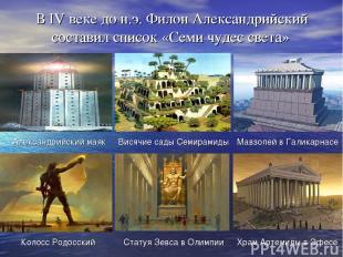 В IV веке до н.э. Филон Александрийский составил список «Семи чудес света» Алекс