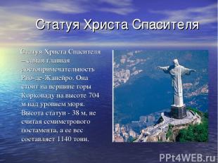 Статуя Христа Спасителя Статуя Христа Спасителя – самая главная достопримечатель
