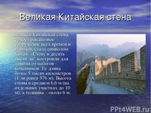 Великая Китайская стена Великая Китайская стена, самое грандиозное сооружение вс