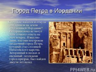 Город Петра в Иордании Кто такие набатеи и откуда они пришли на земли сегодняшне