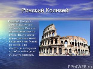 Римский Колизей Римский Колизей - символ величия и могущества Рима на протяжении