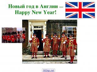 Новый год в Англии — Happy New Year! 900igr.net
