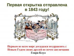 Первая открытка отправлена в 1843 году! Первым во всем мире догадался поздравлят