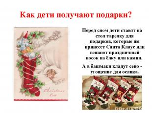 Как дети получают подарки? Перед сном дети ставят на стол тарелку для подарков,