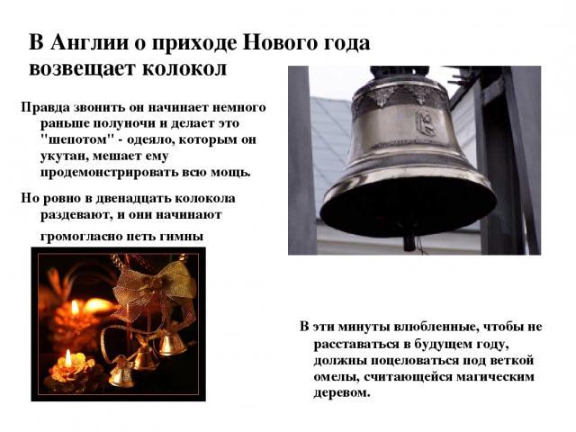 В Англии о приходе Нового года возвещает колокол Правда звонить он начинает немного раньше полуночи и делает это