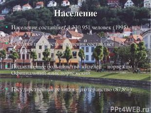 Население Население составляет 4 330 951 человек (1995) Средняя плотность населе