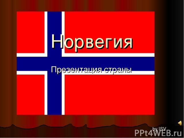 Норвегия Презентация страны by ISV