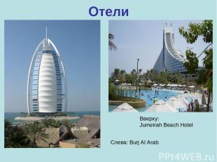 Отели Слева: Burj Al Arab Вверху: Jumeirah Beach Hotel