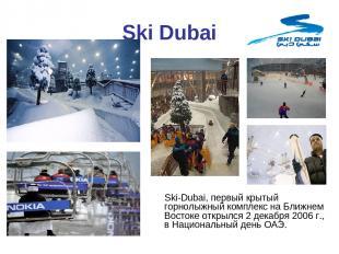 Ski Dubai Ski-Dubai, первый крытый горнолыжный комплекс на Ближнем Востоке откры
