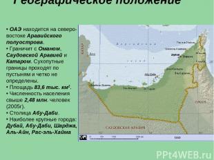 Географическое положение ОАЭ находится на северо-востоке Аравийского полуострова