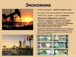 Экономика Основа экономики – добыча нефти и газа. Быстрыми темпами развивается ф