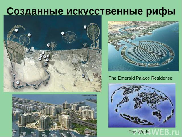 Созданные искусственные рифы The World Тhe Emerald Palace Residense