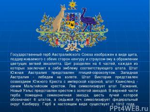 Государственный герб Австралийского Союза изображен в виде щита, поддерживаемого