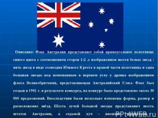 Описание: Флаг Австралии представляет собой прямоугольное полотнище синего цвета