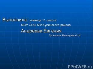 Выполнила: ученица 11 класса МОУ СОШ №2 Купинского рвйона Андреева Евгения Прове