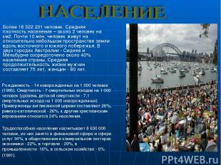 Более 18 322 231 человек. Средняя плотность населения – около 2 человек на км2.