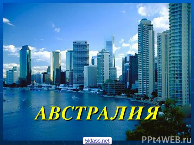 АВСТРАЛИЯ 5klass.net