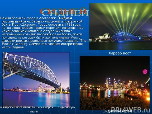 Самый большой город в Австралии - Сидней, раскинувшийся на берегах огромной и прекрасной бухты Порт-Джексон. Город основан в 1788 году, когда сюда прибыл первый морской транспорт под командованием капитана Артура Филиппа с несколькими сотнями пассаж…