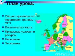 План урока: Общая характеристика: территория, границы, ЭГП. Политическая карта.
