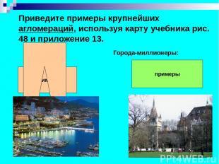 Приведите примеры крупнейших агломераций, используя карту учебника рис. 48 и при