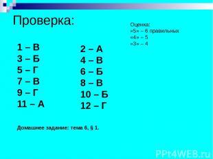 Проверка: 1 – В 3 – Б 5 – Г 7 – В 9 – Г 11 – А 2 – А 4 – В 6 – Б 8 – В 10 – Б 12