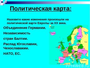 Политическая карта: Назовите какие изменения произошли на политической карте Евр