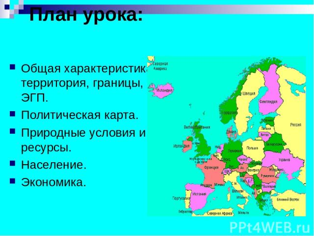 План урока: Общая характеристика: территория, границы, ЭГП. Политическая карта. Природные условия и ресурсы. Население. Экономика.