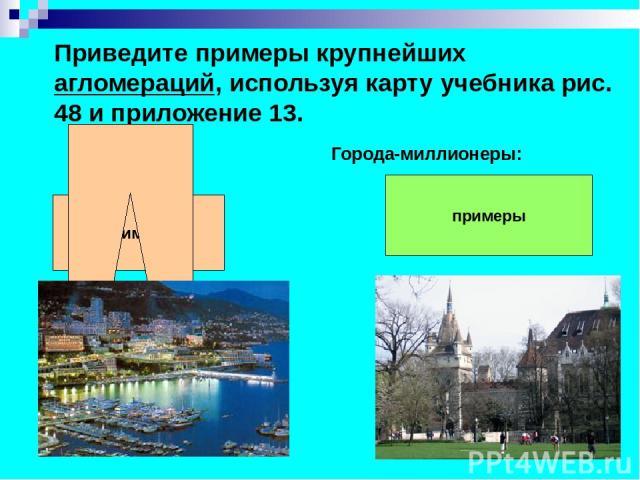 Приведите примеры крупнейших агломераций, используя карту учебника рис. 48 и приложение 13. примеры Города-миллионеры: примеры