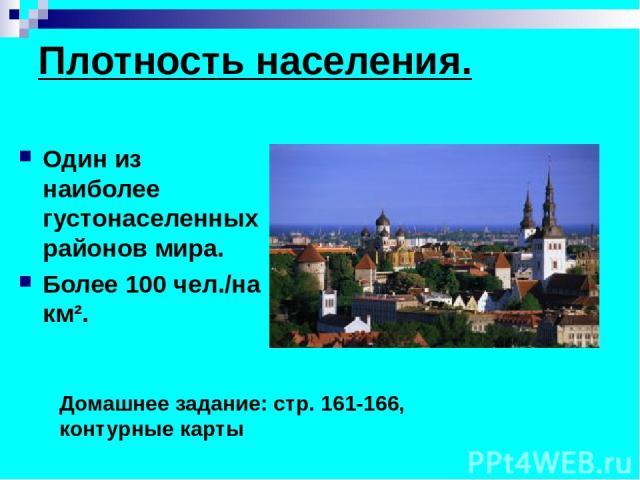 Плотность населения. Один из наиболее густонаселенных районов мира. Более 100 чел./на км². Домашнее задание: стр. 161-166, контурные карты
