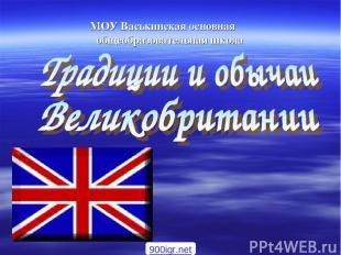МОУ Васькинская основная общеобразовательная школа 900igr.net