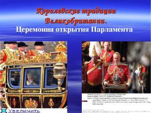 Королевские традиции Великобритании. Церемония открытия Парламента