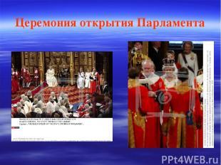 Церемония открытия Парламента